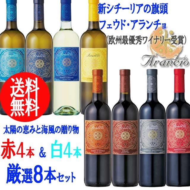 フェウド・アランチョ8本セット 【送料無料】【シチリア】