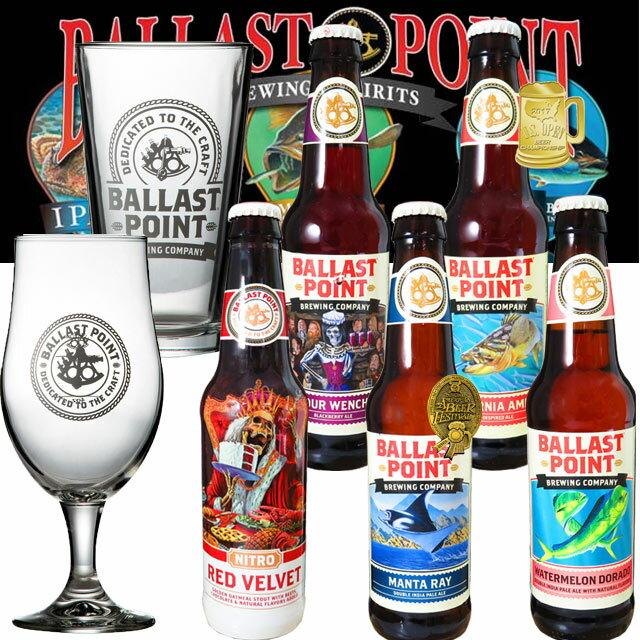 バラストポイント 瓶ビール5種 & ビアグラス2種セット アメリカン・クラフトビール Ballast Point