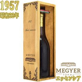 トカイ・アスー・エッセンシア 1957 500ml木箱入り 貴腐ワイン シャトー・メジェル ハンガリーワイン Tokaji Aszu Eszencia トカイワイン Chateau Megyer ※北海道・東北地区は、別途送料1000円が発生します。