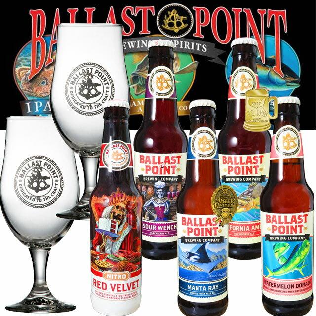 バラストポイント 瓶ビール5種 & ステムグラス2個セット クラフトビール Ballast Point