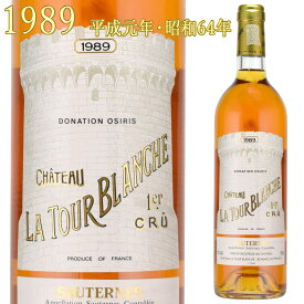 シャトー ラ・トゥール・ブランシュ 1989 750ml 貴腐ワイン ソーテルヌ 格付1級 Chateau La Tour Blanche Sauternes デザートワイン