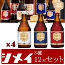 シメイ 330ml瓶3種12本セット CHIMAY 【ベルギービール】