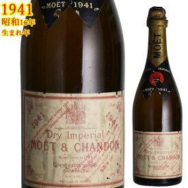 モエシャンドン 1941 750ml 熟成シャンパン 終戦前のビンテージ 昭和16年生まれの方の生まれ年※北海道・東北地区は、別途送料1000円が発生します。