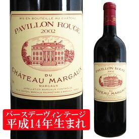 パヴィヨン・ルージュ デュ シャトー・マルゴー 2002 750ml赤 セカンドワイン Pavillon Rouge du Chateau Margaux