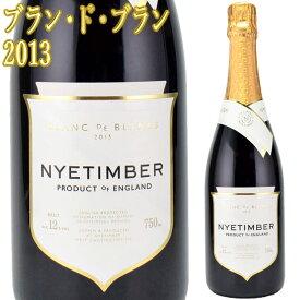 ナイティンバー ブラン・ド・ブラン 2013 750ml イギリス スパークリングワイン NYETIMBER Blanc de Blanc 辛口