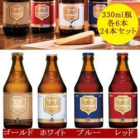 シメイ トラピストビール ベルギー 330ml瓶4種24本セット BLEU WHITE RED GOLD 輸入ビール 海外ビール 修道院ビール アビイビール クリスマスビール