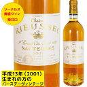 シャトー リューセック 2001 750ml 貴腐ワイン ソーテルヌ 格付1級 Chateau Rieussec Sauternes 最高傑作※北海道・東北地区は、別途送料1000円が発生します。