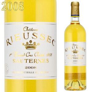 シャトー リューセック 2008 750ml 貴腐ワイン ソーテルヌ 格付1級 Chateau Rieussec Sauternes フォアグラとソーテルヌにおすすめ