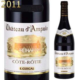 ギガル コート・ロティ シャトー・ダンピュイ 2011 750ml赤 ローヌワイン Cote Rotie Ch.d'Ampuis E.GUIGAL※北海道・東北地区は、別途送料1000円が発生します。