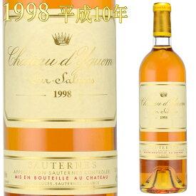 シャトー・ディケム 1998 750ml 貴腐ワイン ソーテルヌ 格付特別1級 Chateau D'Yquem Sauternes