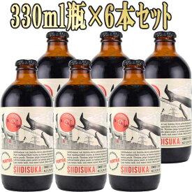 バルト三国 エストニアビール シーディスカ 330ml瓶×6本 ミルクスタウト SIIDISIKA Purtse Pruulikoda お得なビールセット インテリア 北欧雑貨 北欧ビール