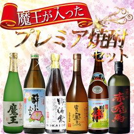 魔王が入ったプレミアム焼酎セット 呑み比べ 720ml 6本セット ※北海道・東北地区は、別途送料1000円が発生します。