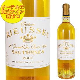 シャトー・リューセック 2007 750ml 貴腐ワイン ソーテルヌ 格付1級 Chateau Rieussec Sauternes