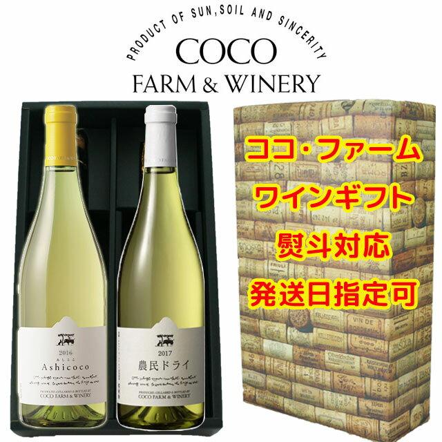 ココ・ファーム・ワイナリー 白ワインギフト あしここ&農民ドライ 日本ワイン COCO FARM WINERY