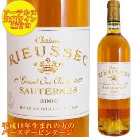 シャトー リューセック 2006 750ml 貴腐ワイン ソーテルヌ 格付1級 Chateau Rieussec Sauternes