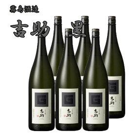 霧島酒造 吉助 黒セット 1.8L×6本 霧島酒造 吉助 芋麹焼酎 プレミアム