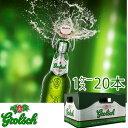 グロールシュ プレミアムラガー 450ml 1ケース20本セット Grolsch Premium 【オランダビール】