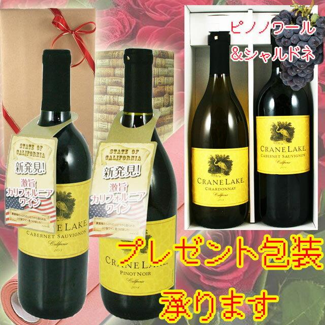 ワインギフト クレインレイク 赤2本セット カベルネ&ピノノワール