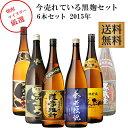 【焼酎マイスターお奨めの飲み比べセットです】今売れている黒麹セット2015 ※北海道・東北地区は、別途送料1000円が…