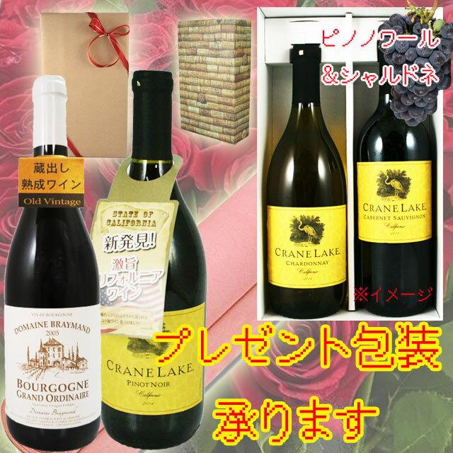 ワインギフト ピノノワール2本セット カリフォルニア&ブルゴーニュ California Bourgogne