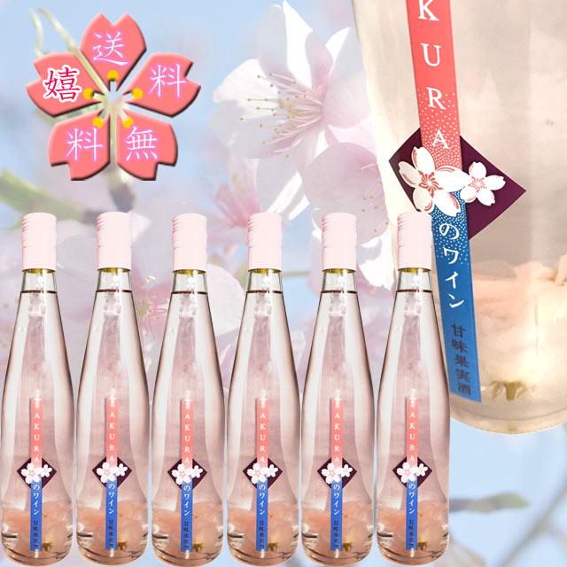 さくらのワイン 500mlロゼ 6本セット ロリアン 白百合醸造 桜の花入り 【サクラ Sakura】