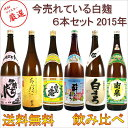 【焼酎マイスターお奨めの飲み比べセットです】今売れてる白麹セット 2015 10.8L ※北海道・東北地区は、別途送料100…