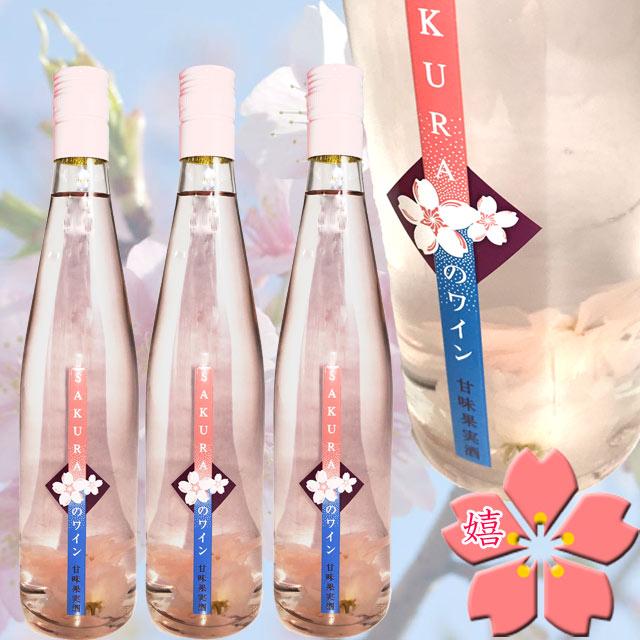 ロリアン さくらのワイン 500mlロゼ 3本セット 白百合醸造山梨 桜の花入り 【サクラ Sakura】