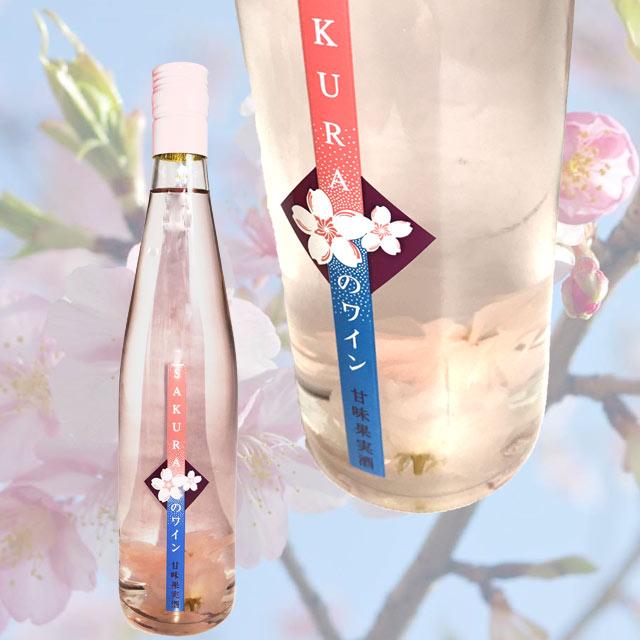 さくらのワイン ロゼ 500ml ロリアン 白百合醸造 桜の花入り 【ロゼ サクラ Sakura】