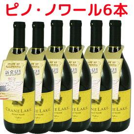 クレインレイク ピノ・ノワール 6本セット カリフォルニアワイン California Pinot Noir