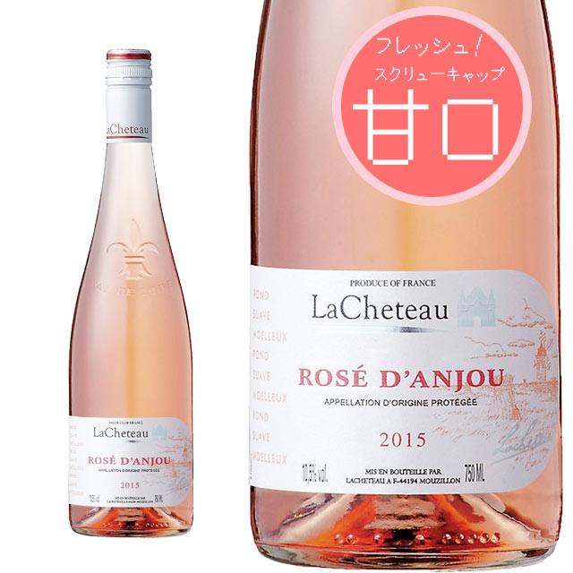 ラシュトー ロゼ・ダンジュー 750ml 甘口ロゼ ロワール Lacheteau Rose d'Anjou