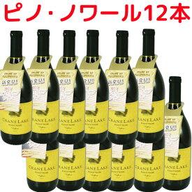 クレインレイク ピノノワール 12本(1ケース)セット California Pinot Noir※北海道・東北地区は、別途送料1000円が発生します。