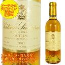 シャトー スデュイロー 2001 375mlハーフボトル 貴腐ワイン ソーテルヌ 格付1級 Chateau Suduiraut Sauternes デザ…
