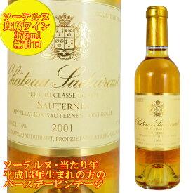 シャトー スデュイロー 2001 375mlハーフボトル 貴腐ワイン ソーテルヌ 格付1級 Chateau Suduiraut Sauternes デザートワイン※北海道・東北地区は、別途送料1000円が発生します。