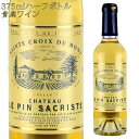 シャトー・ル・パン・サクリスト 2016 375mlハーフボトル 貴腐ワイン サント・クロワ・デュ・モン Chateau Le Pin Sacriste Sainte-Croix-du-Mont デザートワイン