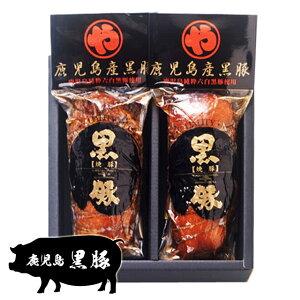 送料無料 鹿児島県産黒豚 コワダヤ 焼豚 2本セット KY-30 産地直送/代引不可 焼豚 チャーシュー 焼き豚 ※北海道・東北地区は、別途送料1000円が発生します。