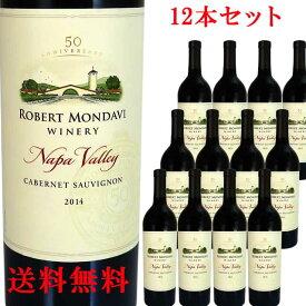 ロバート・モンダヴィ ナパバレー カベルネソーヴィニヨン 2014 12本送料無料 Robert Mondavi Winery Napa valley Cabernet Sauvignon