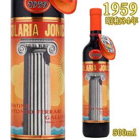 アントニオ・フェッラーリ ソラリア・イオニカ 1959 500ml 濃厚甘口 Antonio Ferrari Solaria Jonica イタリアワイン プーリア州 プリミティーボ
