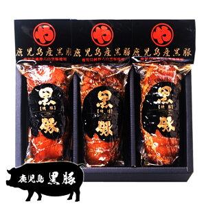送料無料 鹿児島県産黒豚 コワダヤ 焼豚 3本セット KY-55 産地直送/代引不可 焼豚 チャーシュー 焼き豚 ※北海道・東北地区は、別途送料1000円が発生します。