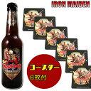 アイアンメイデンビール トゥルーパー コースター6枚付 【330ml瓶×1本 コースター6枚】