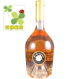 ミラヴァル コート・ド・プロヴァンス・ロゼ 750ml 【オーガニックワイン】