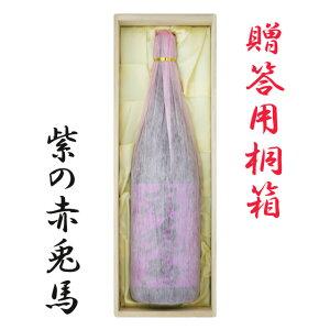 紫の赤兎馬(せきとば) 25度 1.8L 桐箱入 送料無料 贈答 ギフト お中元 お歳暮 プレゼント せきとば セキトバ※北海道・東北地区は、別途送料1000円が発生します。