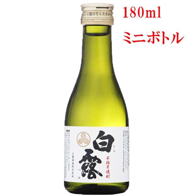 白露 白麹 180mlミニボトル 指宿山川焼酎