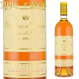 シャトー・ディケム 1996 750ml 貴腐ワイン ソーテルヌ