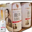 龍馬1865 ノンアルコールビール 350ml缶 6缶パック 【ドイツ産麦芽100%】