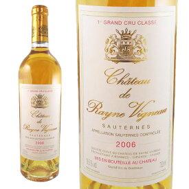 シャトー・ド・レイヌ・ヴィニョー 2006 750ml 貴腐ワイン ソーテルヌ 格付1級 【Sauternes デザートワイン】