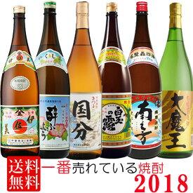 今一番売れている 芋焼酎セット 2018 人気 おすすめ 飲み比べ 【送料無料】【人気】【焼酎セット】【飲み比べセット】※北海道・東北地区は、別途送料1000円が発生します。