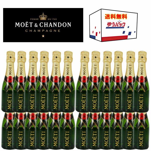 【送料無料】モエ・シャンドン ピッコロサイズ 24本セット
