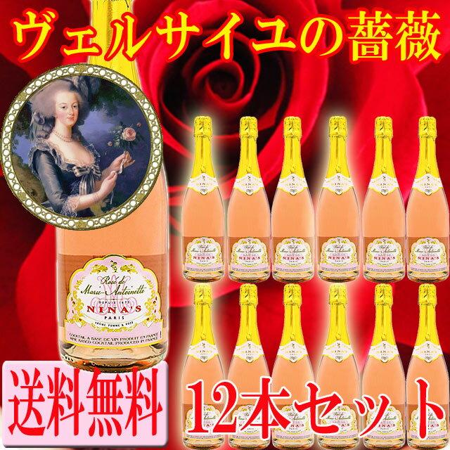 ロゼ ド マリー・アントワネット ベルサイユの薔薇 スパークリングワイン 750ml Rose de Marie-Antoinette 送料無料 12本セット