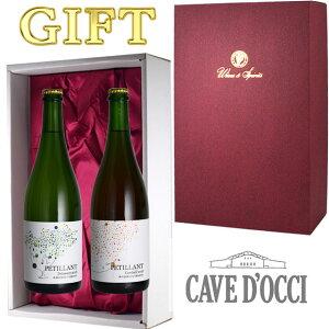カーブドッチ ワイナリー ペティヤン 2本入りギフトセット (デラウェア&キャンベル) CAVE d'OCCI 弱発泡性ワイン 熨斗包装対応