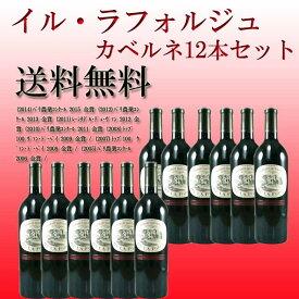 イル・ラフォルジュ カベルネ12本セット 【イル・ラフォルジュ】【金賞ワイン】【モトックス】【送料無料】※北海道・東北地区は、別途送料1000円が発生します。